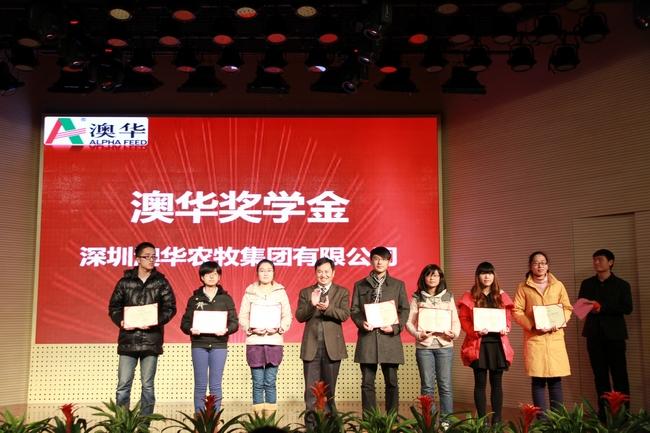 南京农业大学澳华奖学金
